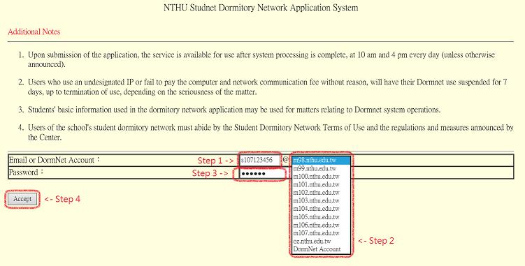 網路系統組 / Network Systems Division [en:faq