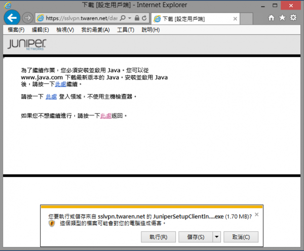 網路系統組/ Network Systems Division [faq:juniper_sslvpn_java_not_found]