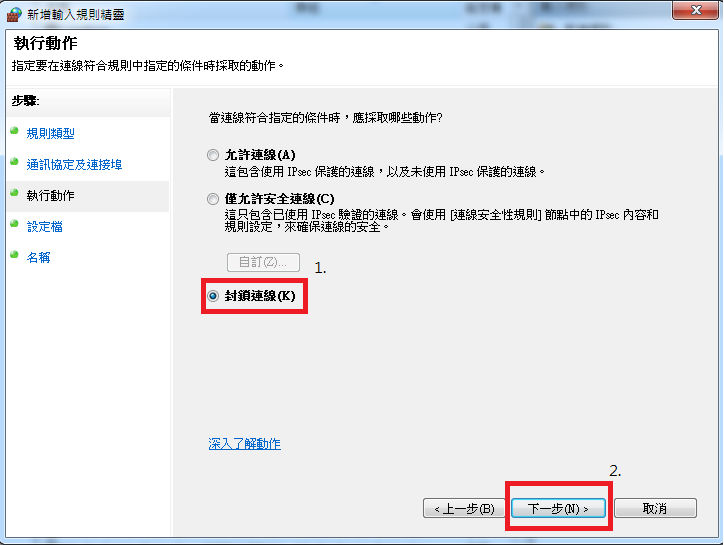en:faq:setup_windows_firewall [網路系統組]