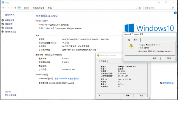 en:sslvpn:win10_install_sslvpn [網路系統組]